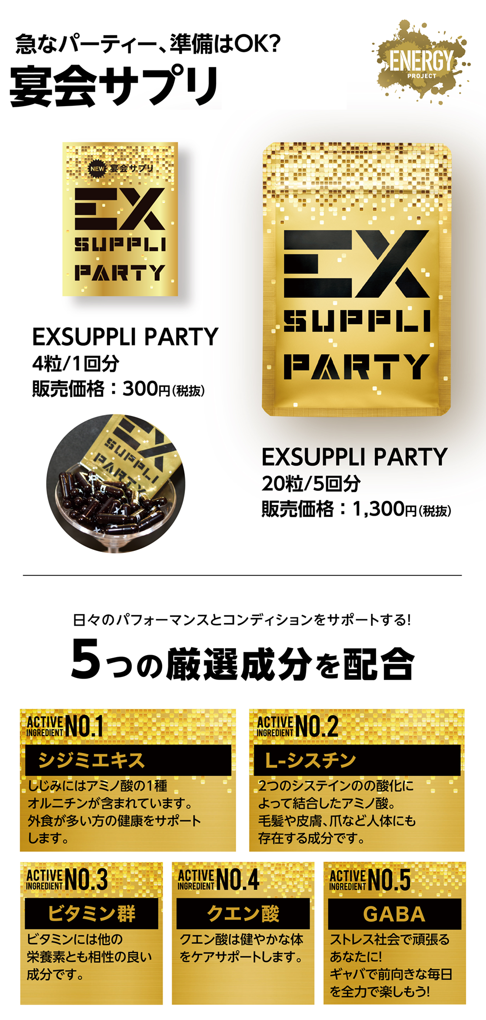suppli-party